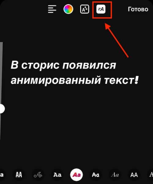 Как сделать анимированный текст в сторис Инстаграм