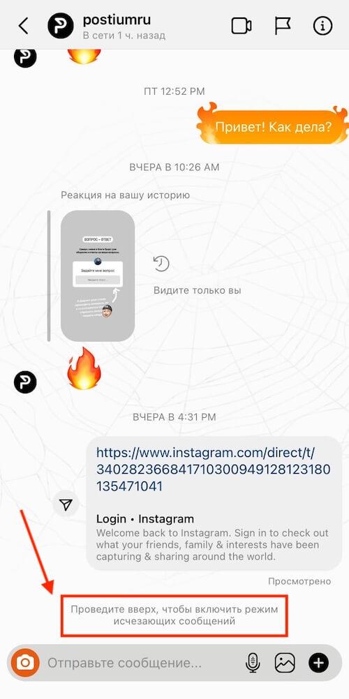 Как включить исчезающие сообщения в Инстаграм Директ