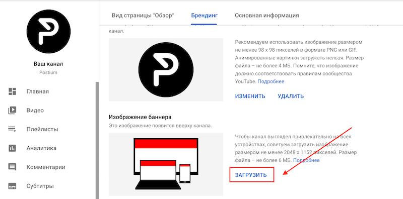 Как загрузить обложку канала на Ютуб