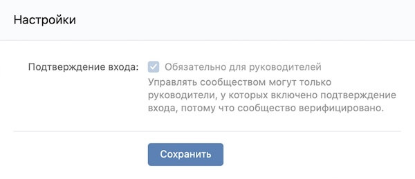 Как настроить двухфакторную аутентификацию ВКонтакте