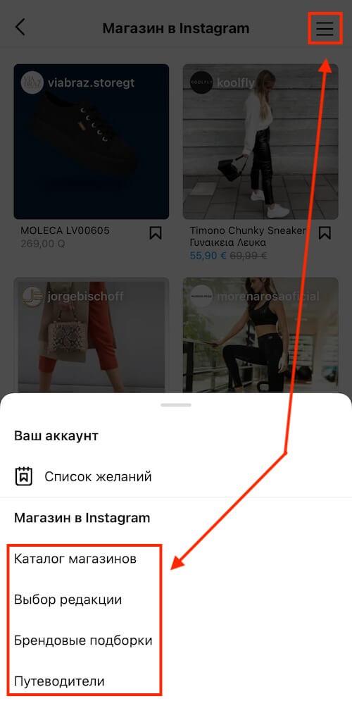 Новые разделы магазина в Инстаграм