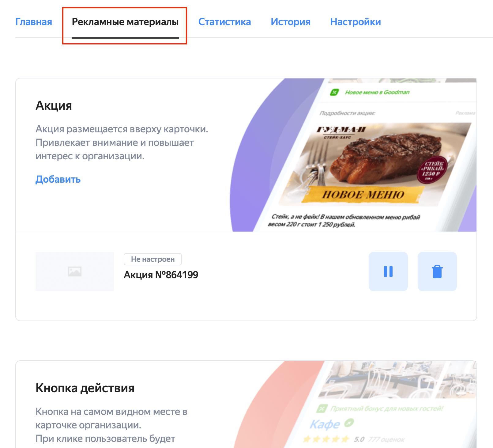 Рекламные материалы для Яндекса