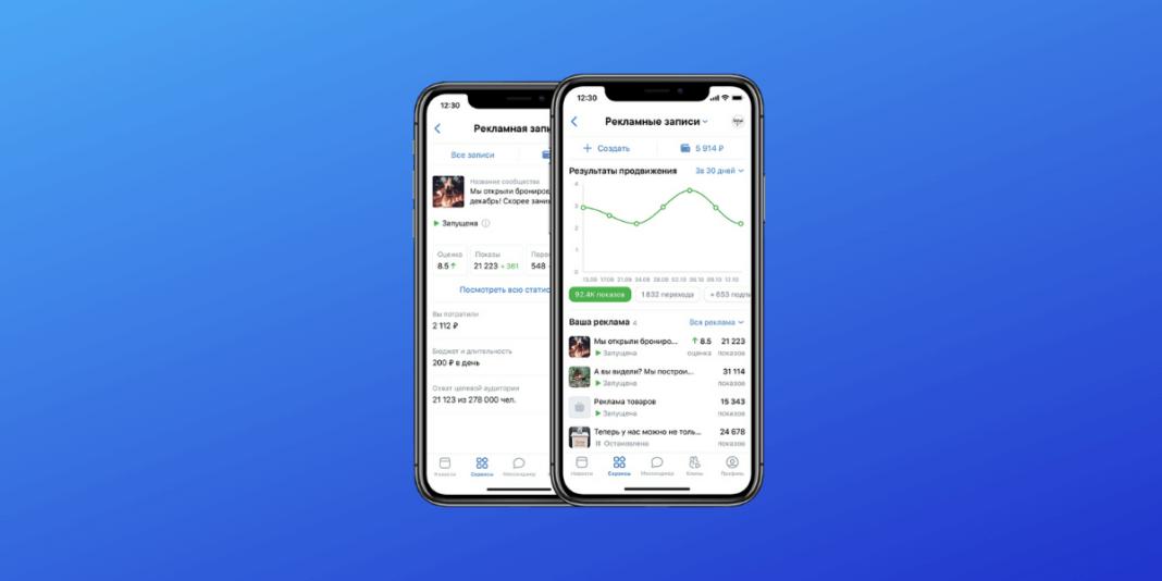 ВКонтакте обновил статистику мобильного продвижения