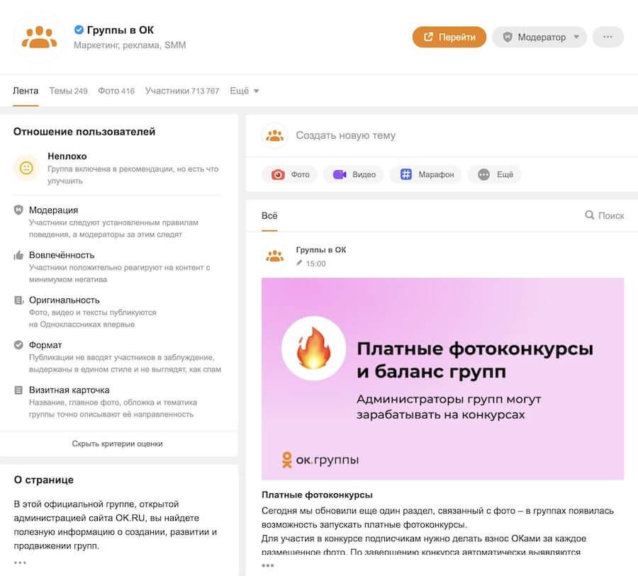Оценка группы в Одноклассниках