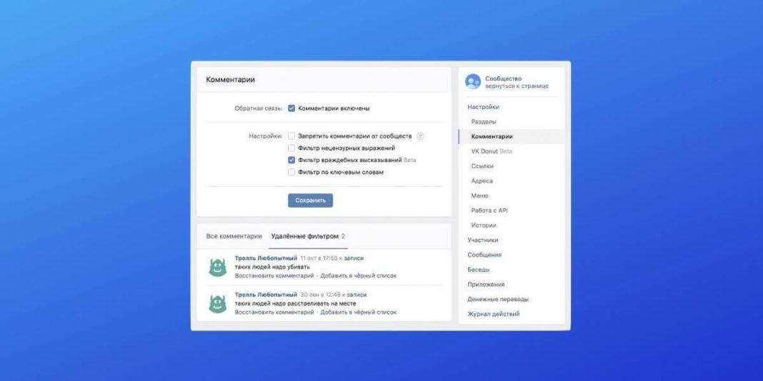 Фильтр враждебных высказываний ВКонтакте: что это, как включить