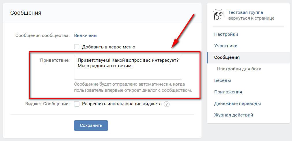 Как настроить приветствие в сообществе ВКонтакте