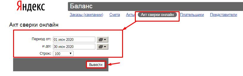 Как получить закрывающие документы в Яндекс.Директе