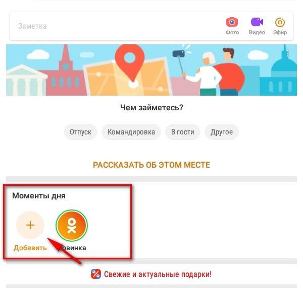 Как опубликовать момент в Одноклассниках