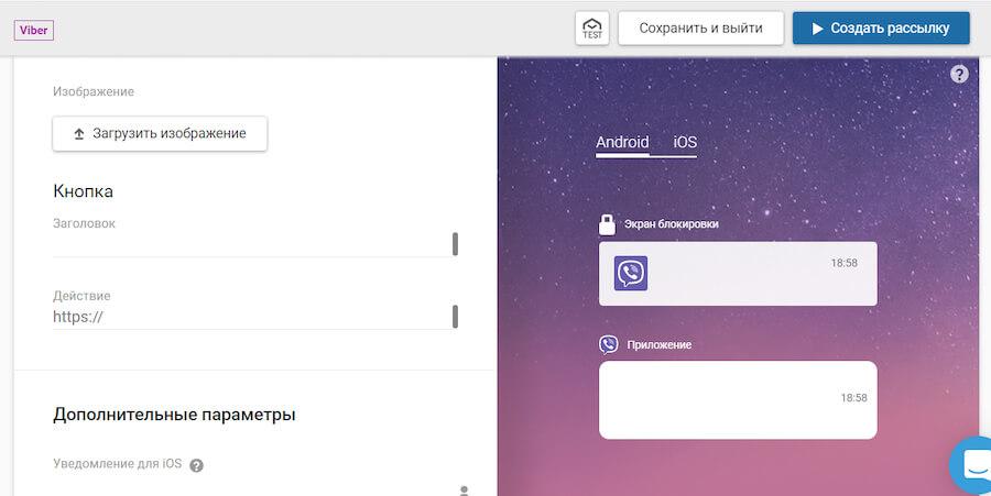 Настройка Viber-рассылки