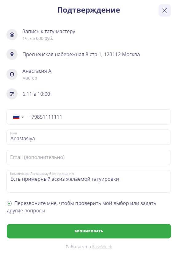 Подтверждение онлайн-записи