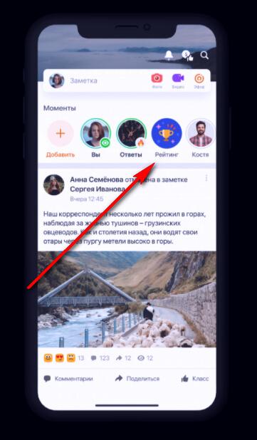 Как посмотреть рейтинг моментов в Одноклассниках