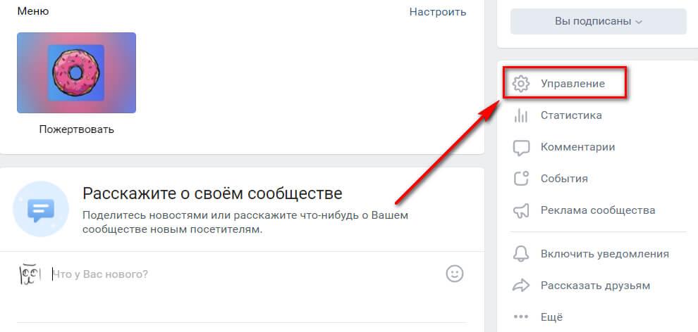 Как включить сообщения в группе ВКонтакте