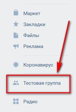 Переход в сообщения ВКонтакте