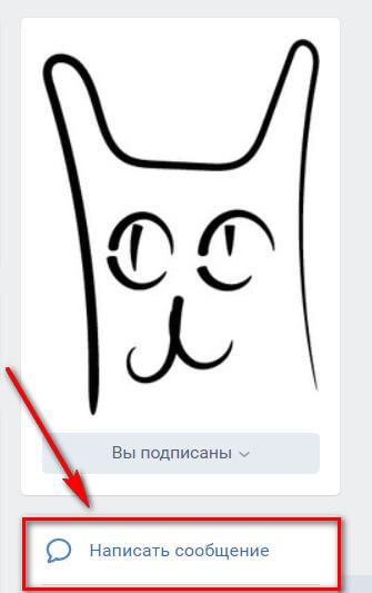 """Кнопка """"Написать сообщение"""" в ВК"""