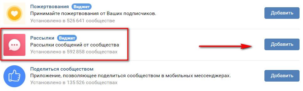 Как сделать рассылку сообщения от имени группы ВКонтакте