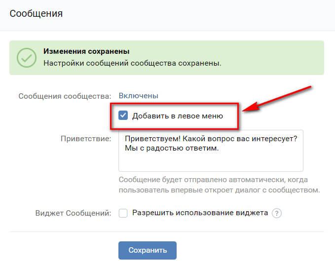 Как добавить ссылку на сообщений в меню