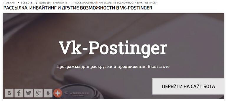 VK-Postinger
