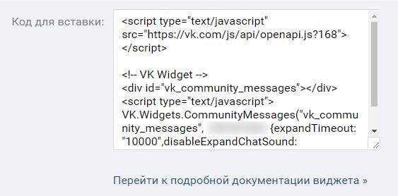Код виджета сообщений ВКонтакте