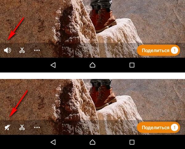 Как убрать звук у видео в моментах