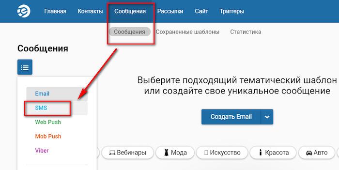 Как сделать SMS-рассылку