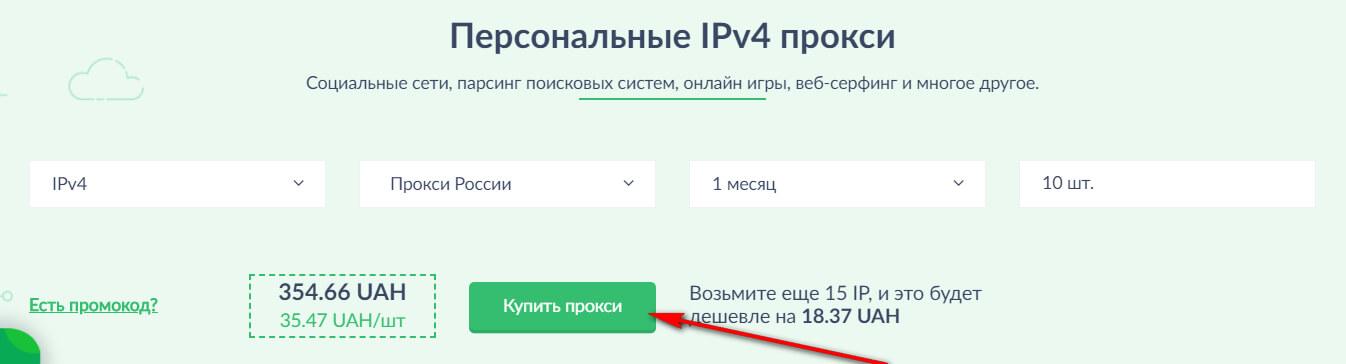 IPv4 прокси