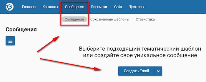 Как сделать email-рассылку