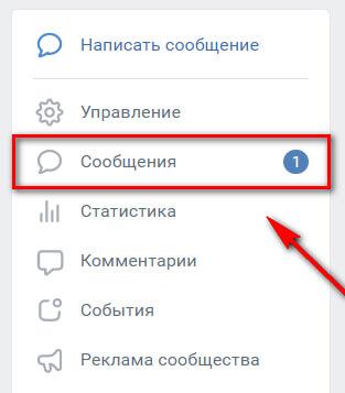 Входящие сообщения ВКонтакте