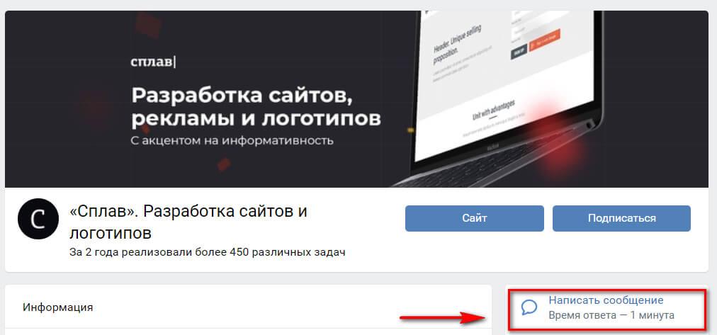 Время ответа на сообщения ВКонтакте