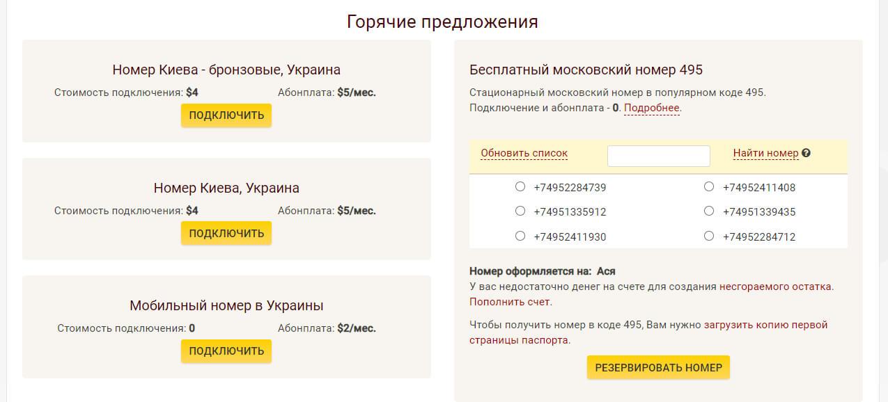 Бесплатный московский номер с кодом 495