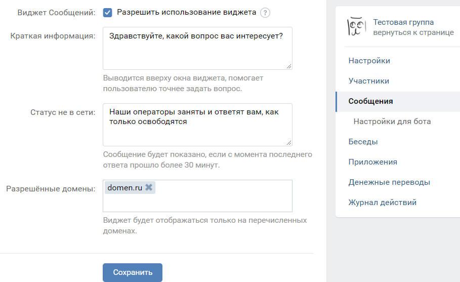 Виджет сообщений ВКонтакте