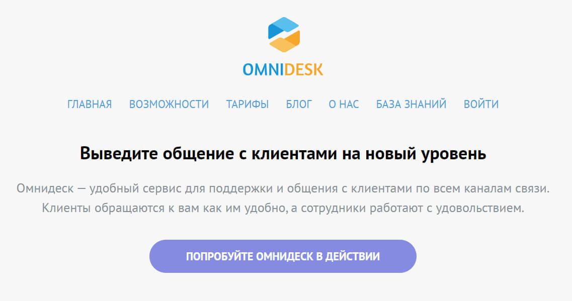 Омнидеск — омниканальный сервис для поддержки + база знаний