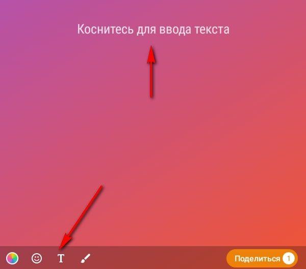 Как добавить текст в историю в Одноклассниках