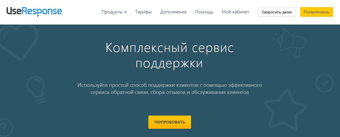 Useresponse - Сервис обратной связи и обслуживания клиентов