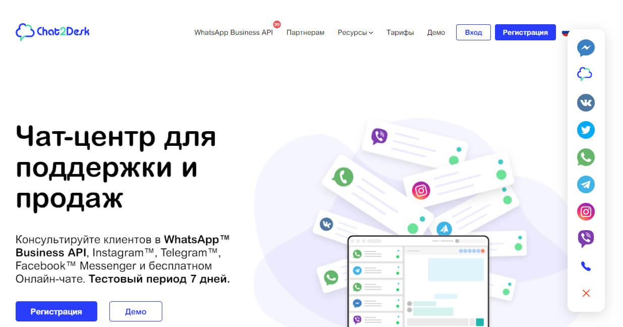 Chat2Desk - Омниканальный чат-центр
