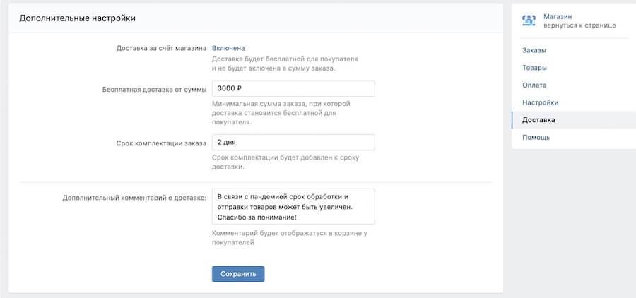 В интернет-магазинах ВКонтакте появилась курьерская доставка