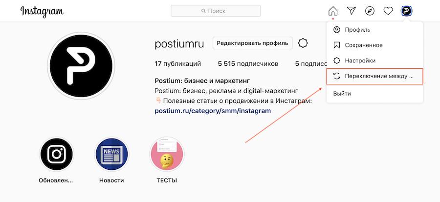 Как переключиться между аккаунтами в Инстаграм