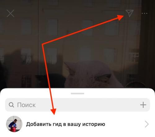 Как поделиться путеводителем в сторис Инстаграм