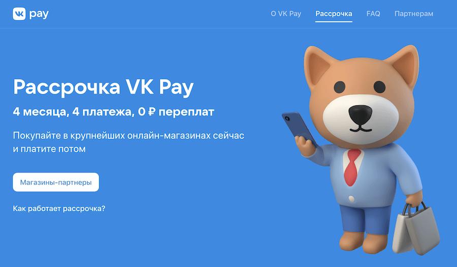 Как оформить рассрочку ВКонтакте