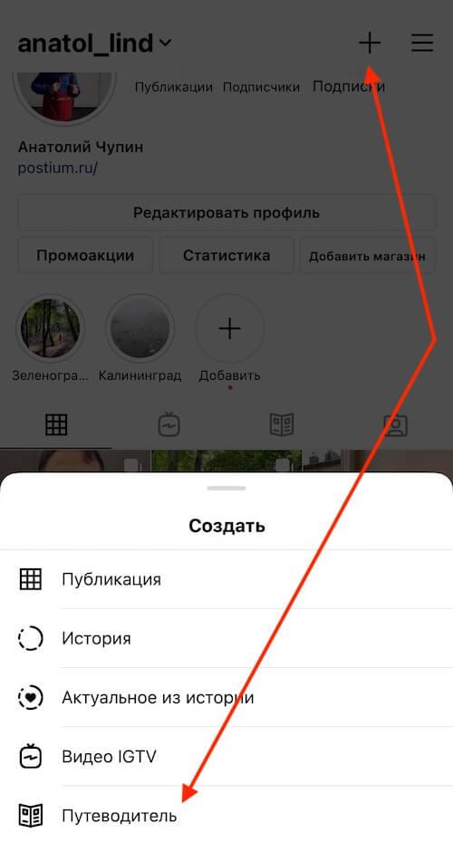 Как сделать путеводитель в Инстаграм