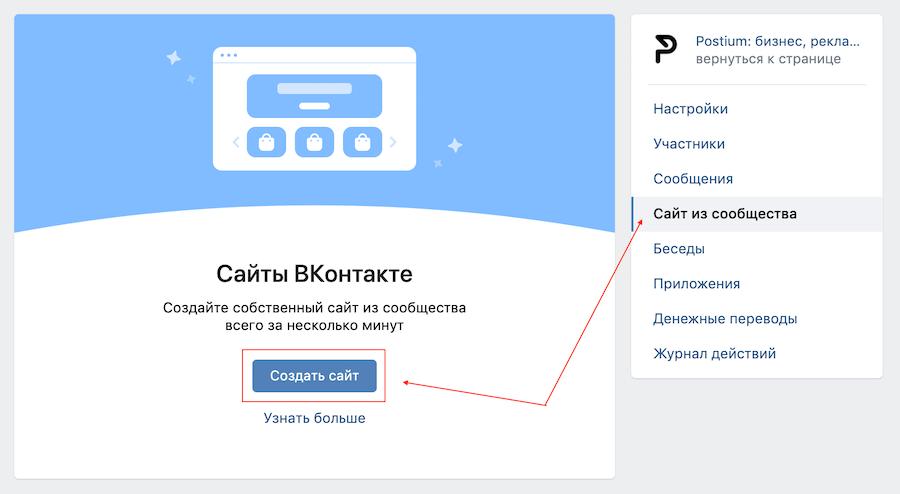 Как сделать сайт из группы ВКонтакте: пошаговая инструкция