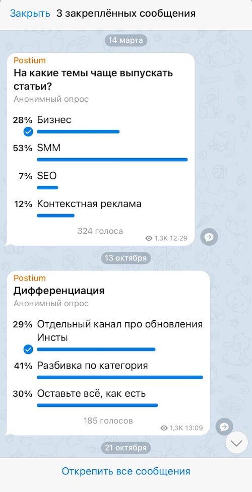 Как посмотреть все закреплённые сообщения в Телеграмме