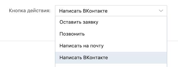 Кнопка действия на сайте ВК
