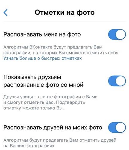 Как включить или отключить быстрые отметки на фото ВКонтакте