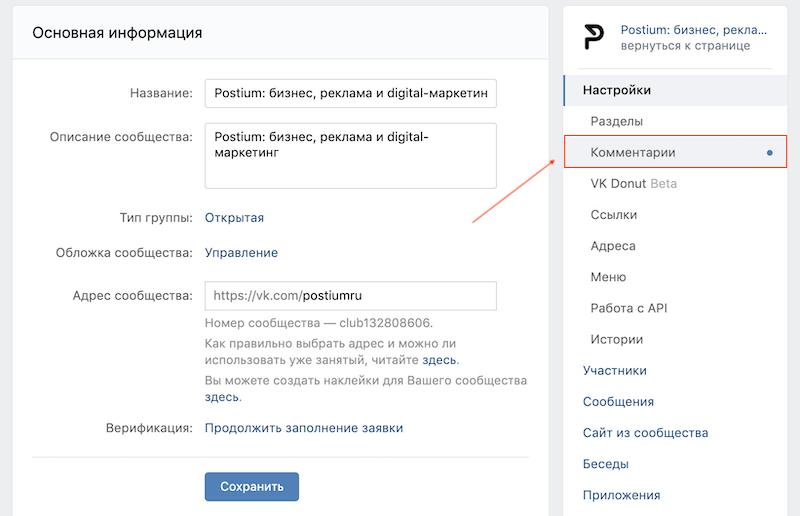 Настройка комментариев ВКонтакте