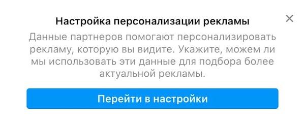 Настройки персонализации рекламы в Инстаграм