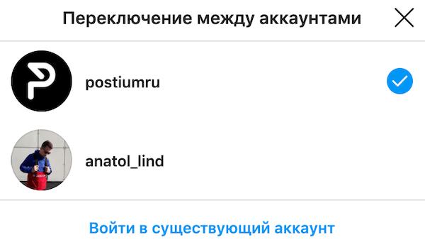 Переключение между аккаунтами в Инстаграм
