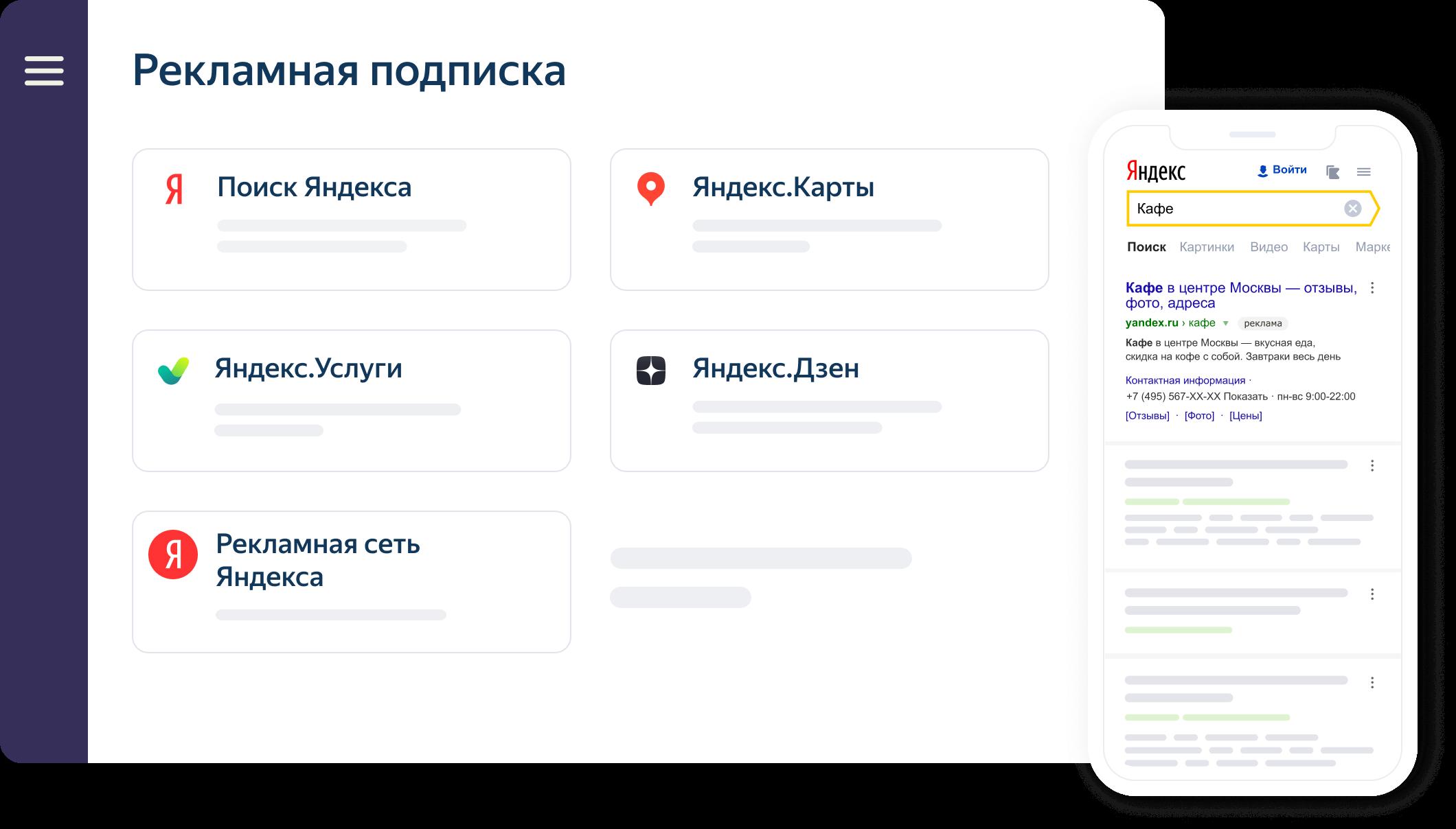 Рекламная подписка в Яндекс.Бизнес