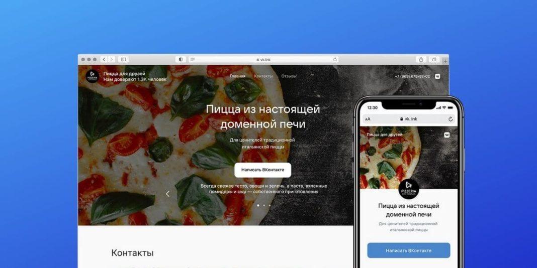 Сайт из группы ВКонтакте: что это, как сделать и настроить