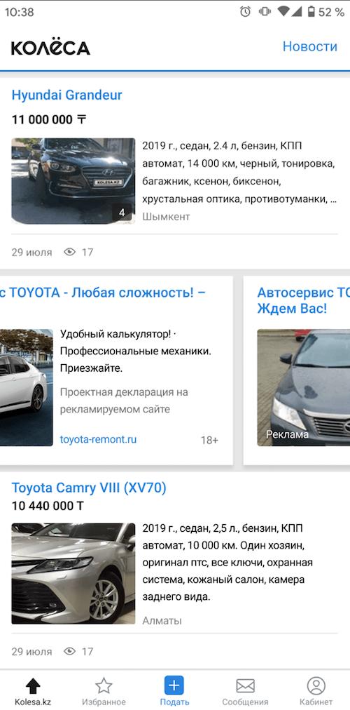 Яндекс представил новый формат для монетизации приложений на Android —Слайдер