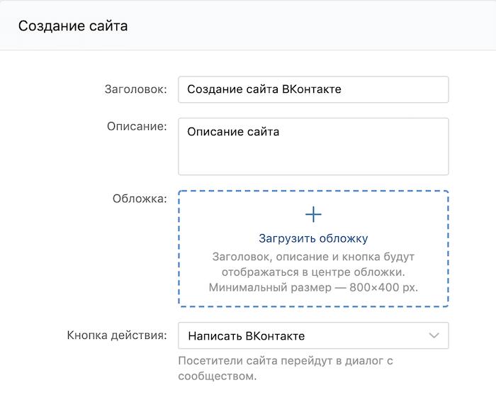 Создание сайта ВКонтакте
